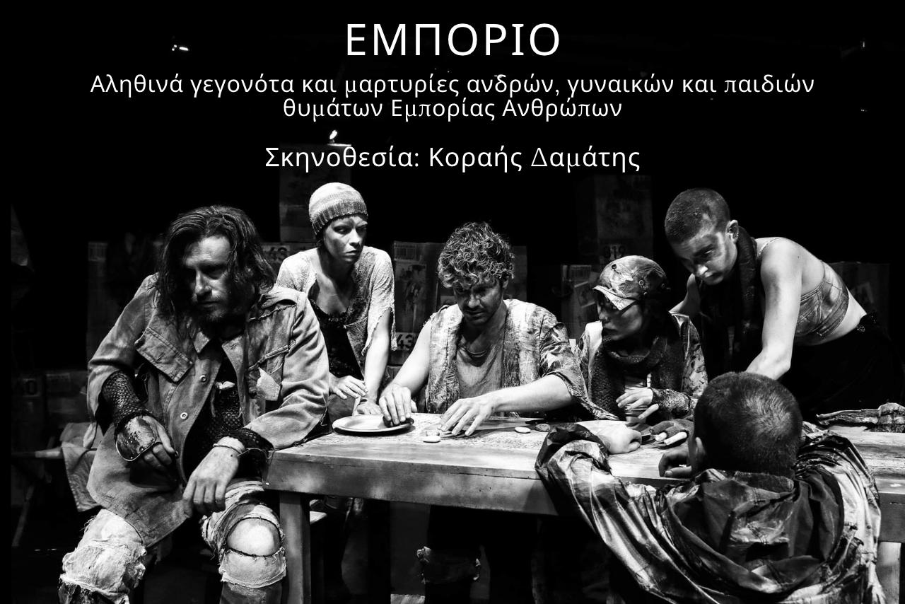 ΕΜΠΟΡΙΟ